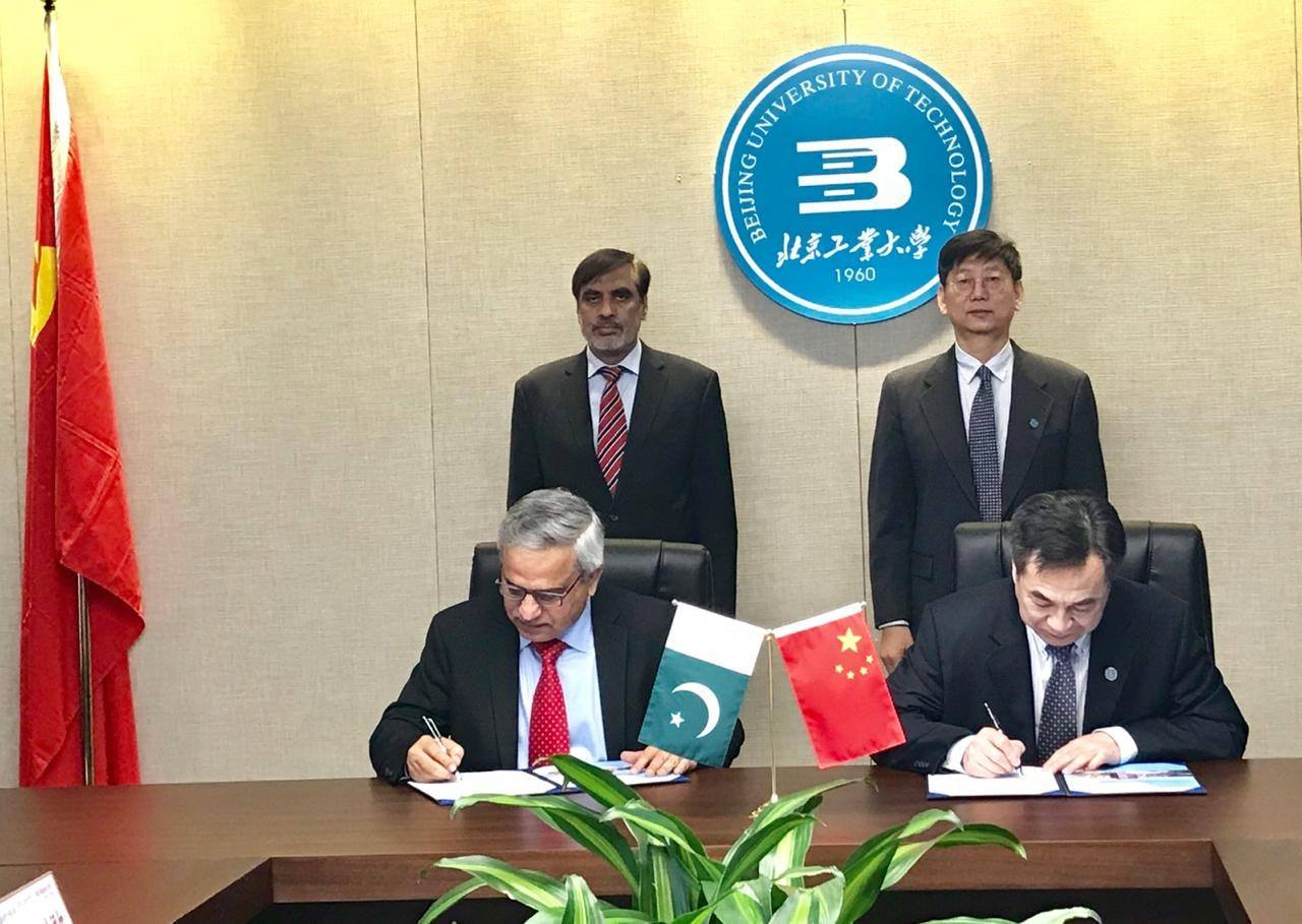 MoU Signed with Beijing University